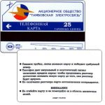 The Phonecard Shop: Tambov - MTC, first issue, calling instructions, 25 units