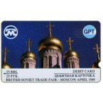 The Phonecard Shop: U.S.S.R., Comstar - British-Soviet Trade Fair, Cathedral of the Annunciation, deep notch, 2GPTB, 25 roubles