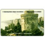The Phonecard Shop: Greece, Thessaloniki, 100 units