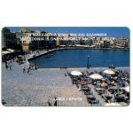 The Phonecard Shop: Greece, Chania, 500 units