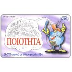 The Phonecard Shop: OTE answers…quality, 100 units