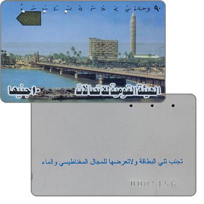 El Tahrit Bridge, Cairo, blue text on reverse, L.E.10