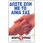 The Phonecard Shop: Greece, Hellenic Anticancer Society, 1000 drs.