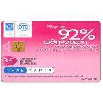 Phonecard for sale: OTE advertising, pink, 3 €