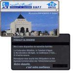 The Phonecard Shop: Morocco, O.N.P.T. - Mohammed V Mausoleum, Rabat, 203C, printed back, 70 units