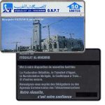 The Phonecard Shop: O.N.P.T. - Hassan II Mosque, 204A, printed back, 50 units
