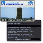 The Phonecard Shop: O.N.P.T. - Hassan Tower, Rabat, 203B, printed back, 50 units