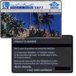 The Phonecard Shop: O.N.P.T. - Ouarzazate, 204E, printed back, 70 units