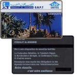 The Phonecard Shop: Morocco, O.N.P.T. - Ouarzazate, 204H, printed back, 120 units