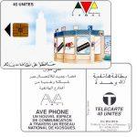 The Phonecard Shop: Morocco, Ave Phone - Technopub centre, Tirage limité, 40 units