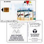 The Phonecard Shop: Morocco, Ave Phone - Technopub centre, Tirage limité, 80 units