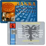 The Phonecard Shop: Albania, Logo & Banka advertising, 07/96, 100 impulse