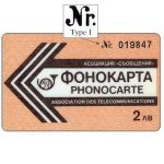 "The Phonecard Shop: Bulgaria, BTC - First issue, type ""I"", 2 lev"