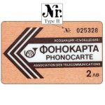 "The Phonecard Shop: Bulgaria, BTC - First issue, type ""II"", 2 lev"
