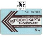 "The Phonecard Shop: Bulgaria, BTC - First issue, type ""II"", 5 lev"