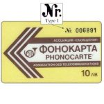 "The Phonecard Shop: Bulgaria, BTC - First issue, type ""I"", 10 lev"