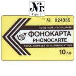 "The Phonecard Shop: Bulgaria, BTC - First issue, type ""II"", 10 lev"