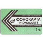 The Phonecard Shop: Bulgaria, BTC - Second issue, 1 lev