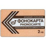 The Phonecard Shop: Bulgaria, BTC - Second issue, 2 lev