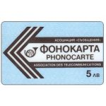 The Phonecard Shop: Bulgaria, BTC - Second issue, 5 lev