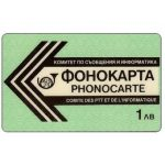 The Phonecard Shop: Bulgaria, BTC - Third issue, 1 lev