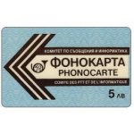 The Phonecard Shop: Bulgaria, BTC - Third issue, 5 lev