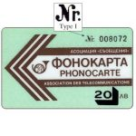 "The Phonecard Shop: Bulgaria, BTC - Overprint on 1 lev/88, type ""I"", 20 lev"