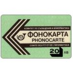 The Phonecard Shop: Bulgaria, BTC - Overprint on 1 lev/90, 20 lev