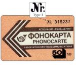 "The Phonecard Shop: Bulgaria, BTC - Overprint on 2 lev/88, type ""I"", 50 lev"