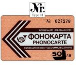 "Phonecard for sale: BTC - Overprint on 2 lev/88, type ""II"", 50 lev"