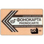 The Phonecard Shop: Bulgaria, BTC - Overprint on 2 lev/89, 50 lev