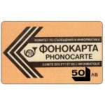 The Phonecard Shop: Bulgaria, BTC - Overprint on 2 lev/90, 50 lev