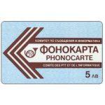 The Phonecard Shop: Bulgaria, BTC - Fourth issue, 5 lev