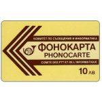The Phonecard Shop: Bulgaria, BTC - Fourth issue, 10 lev