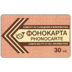 The Phonecard Shop: Bulgaria, BTC - Fourth issue, 30 lev