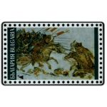 The Phonecard Shop: Bulgaria, Betkom - Stamps series, The Battle, 20BULD, 5 units