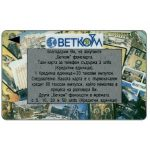 The Phonecard Shop: Bulgaria, Betkom - Collage of phonecards, 21BULA, 3 units