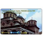 The Phonecard Shop: Bulgaria, Betkom - Rila Monastery, The Church, 26BULA, 10 units