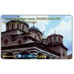 The Phonecard Shop: Bulgaria, Betkom - Rila Monastery, The Church, 26BULA, 10 units