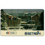The Phonecard Shop: Bulgaria, Betkom - Borovets, logo Betkom, 25BULH, 5 units
