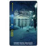 The Phonecard Shop: Betkom - Ivan Vazov National Theatre, 61BULB, 5 units