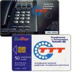 The Phonecard Shop: Bulgaria, Bulfon - TTT, 50 units