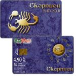 The Phonecard Shop: Bulfon - Zodiac, Scorpio, 50 units
