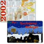 The Phonecard Shop: Bulfon - Christmas 2001, village, 50 units