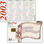 The Phonecard Shop: Bulfon - Christmas 2002, Merry Christmas, 50 units