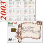 The Phonecard Shop: Bulgaria, Bulfon - Christmas 2002, Merry Christmas, 50 units
