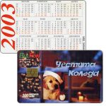 The Phonecard Shop: Bulfon - Christmas 2002, dog, 100 units