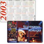 The Phonecard Shop: Bulgaria, Bulfon - Christmas 2002, dog, 100 units