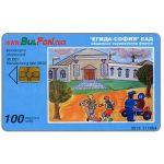 The Phonecard Shop: Bulgaria, Bulfon - Police, 100 units