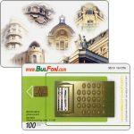 The Phonecard Shop: Bulfon - Sof Electro / Buildings, 100 units